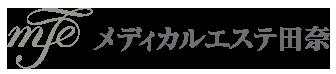 ピコレーザー   メディカルエステ田奈